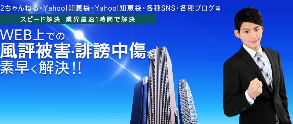 2ちゃんねる・Yahoo!知恵袋・Yahoo!知恵袋・各種SNS・各種ブログ等!WEB上での風評被害・誹謗中傷を素早く解決!! スピード解決 業界最速1時間で解決!