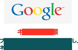 Googleキーワード対策 ブランディングワードを上位に表示し、ネガティブなサードを下位にします