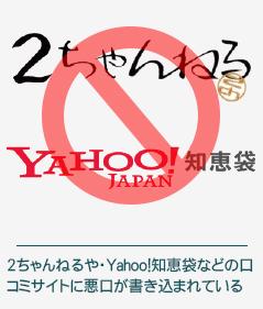 2ちゃんねるや・Yahoo!知恵袋などの口コミサイトに悪口が書き込まれている
