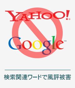 検索関連ワードで風評被害が表示される