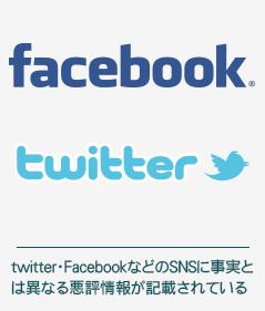 twitter・FacebookなどのSNSに事実とは異なる悪評情報が記載されている